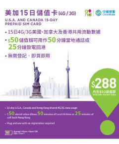 美國加拿大電話卡